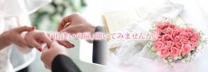 結婚相談所、会津、婚活パーティー