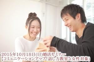会津、婚活セミナー