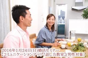 会津 婚活セミナー