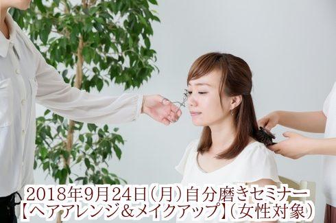会津、婚活、セミナー