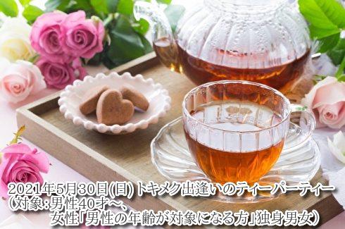会津、婚活パーティー